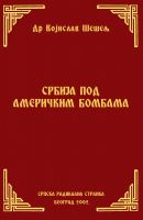 СРБИЈА ПОД АМЕРИЧКИМ БОМБАМА