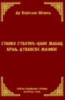 СТАНКО СУБОТИЋ – ЦАНЕ ЖАБАЦ, КРАЉ ДУВАНСКЕ МАФИЈЕ