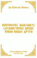 ПОНТИФЕКС МАКСИМУС САТАНИСТИЧКЕ ЦРКВЕ ЈОВАН ПАВЛЕ ДРУГИ