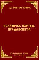 ПОЛИТИЧКА ПАРТИЈА ПРОДАНОВИЋА