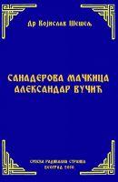 САНАДЕРОВА МАЧКИЦА АЛЕКСАНДАР ВУЧИЋ