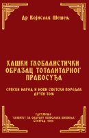 HAŠKI GLOBALISTIČKI OBRAZAC TOTALITARNOG PRAVOSUĐA (Srpski narod i novi svetski poredak – II tom)