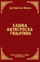 HAŠKA ANTISRPSKA GILjOTINA  (Srpski narod i novi svetski poredak – V tom)