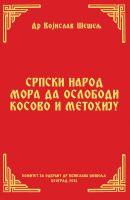 SRPSKI NAROD MORA DA OSLOBODI KOSOVO I METOHIJU (Srpski narod i novi svetski poredak – VII tom)