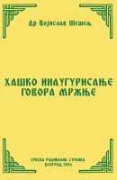 HAŠKO INAUGURISANjE GOVORA MRŽNjE (Srpski narod i novi svetski poredak – VIII tom)
