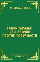 ГОВОР МРЖЊЕ КАО ЗЛОЧИН ПРОТИВ ЧОВЕЧНОСТИ (Српски народ и нови светски поредак – IX том)