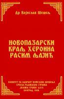 НОВОПАЗАРСКИ КРАЉ ХЕРОИНА РАСИМ ЉАЈИЋ
