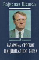 Разарања српског националног бића