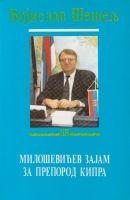 Miloševićev zajam za preporod Kipra