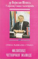 Филипике четничког војводе
