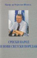 Српски народ и нови светски поредак
