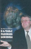 Пљување Радомана Божовића