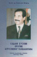 Садам Хусеин против агресивног глобализма