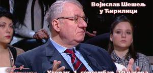 Најава гостовања: Војислав Шешељ у емисији Ћирилица [1.9.2015]