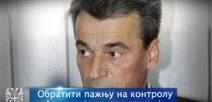 Мирчић: Обратити пажњу на контролу финансијских трансакција!