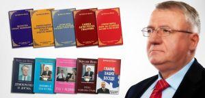 Књиге проф. др Војислава Шешеља