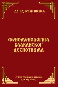 ФЕНОМЕНОЛОГИЈА БАЛКАНСКОГ ДЕСПОТИЗМА