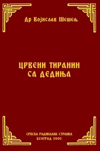 ЦРВЕНИ ТИРАНИН СА ДЕДИЊА