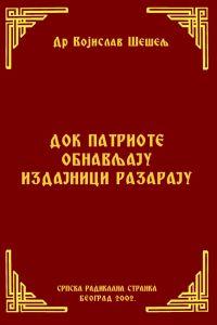 ДОК ПАТРИОТЕ ОБНАВЉАЈУ ИЗДАЈНИЦИ РАЗАРАЈУ