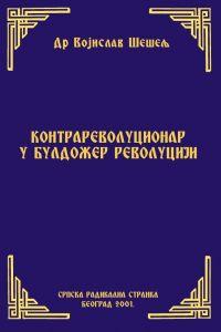КОНТРАРЕВОЛУЦИОНАР У БУЛДОЖЕР РЕВОЛУЦИЈИ