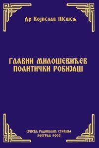 ГЛАВНИ МИЛОШЕВИЋЕВ ПОЛИТИЧКИ РОБИЈАШ