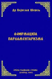 АФИРМАЦИЈА ПАРЛАМЕНТАРИЗМА