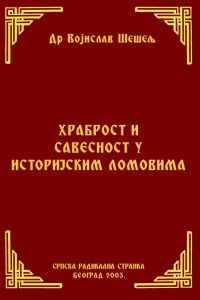 ХРАБРОСТ И САВЕСНОСТ У ИСТОРИЈСКИМ ЛОМОВИМА