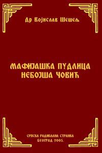 МАФИЈАШКА ПУДЛИЦА НЕБОЈША ЧОВИЋ
