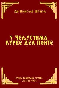 У ЧЕЉУСТИМА КУРВЕ ДЕЛ ПОНТЕ