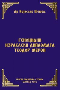 ГЕНОЦИДНИ ИЗРАЕЛСКИ ДИПЛОМАТА ТЕОДОР МЕРОН