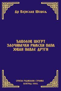 ЂАВОЛОВ ШЕГРТ ЗЛОЧИНАЧКИ РИМСКИ ПАПА ЈОВАН ПАВЛЕ ДРУГИ