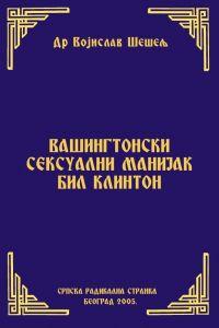 ВАШИНГТОНСКИ СЕКСУАЛНИ МАНИЈАК БИЛ КЛИНТОН