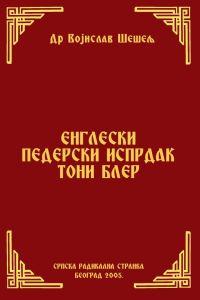 ЕНГЛЕСКИ ПЕДЕРСКИ ИСПРДАК ТОНИ БЛЕР