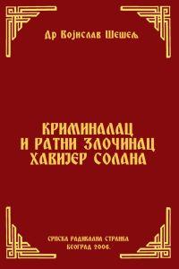КРИМИНАЛАЦ И РАТНИ ЗЛОЧИНАЦ ХАВИЈЕР СОЛАНА