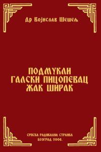 ПОДМУКЛИ ГАЛСКИ ПИЦОПЕВАЦ ЖАК ШИРАК