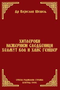 ХИТЛЕРОВИ НАЈВЕРНИЈИ СЛЕДБЕНИЦИ ХЕЛМУТ КОЛ И ХАНС ГЕНШЕР