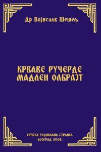 КРВАВЕ РУЧЕРДЕ МАДЛЕН ОЛБРАЈТ