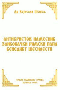 АНТИХРИСТОВ НАМЕСНИК ЗЛИКОВАЧКИ РИМСКИ ПАПА БЕНЕДИКТ ШЕСНАЕСТИ
