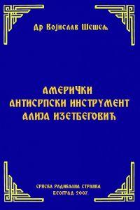 АМЕРИЧКИ АНТИСРПСКИ ИНСТРУМЕНТ АЛИЈА ИЗЕТБЕГОВИЋ