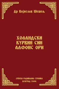 ХОЛАНДСКИ КУРВИН СИН АЛФОНС ОРИ