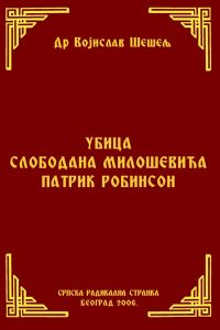 УБИЦА СЛОБОДАНА МИЛОШЕВИЋА ПАТРИК РОБИНСОН