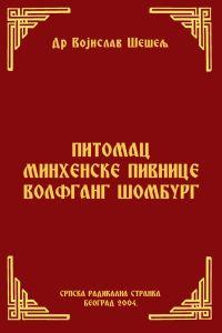 ПИТОМАЦ МИНХЕНСКЕ ПИВНИЦЕ ВОЛФГАНГ ШОМБУРГ