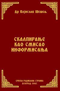 СКАЛПИРАЊЕ КАО СМИСАО ИНФОРМИСАЊА