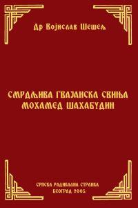 СМРДЉИВА ГВАЈАНСКА СВИЊА МОХАМЕД ШАХАБУДИН