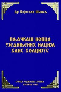 ПЉАЧКАШ НОВЦА УЈЕДИЊЕНИХ НАЦИЈА ХАНС ХОЛЦИЈУС