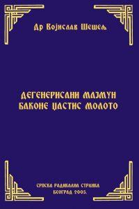 ДЕГЕНЕРИСАНИ МАЈМУН БАКОНЕ ЏАСТИС МОЛОТО