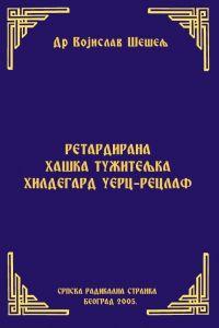 РЕТАРДИРАНА ХАШКА ТУЖИТЕЉКА ХИЛДЕГАРД УЕРЦ-РЕЦЛАФ