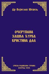 ОЧЕРУПАНА ХАШКА ЋУРКА КРИСТИНА ДАЛ