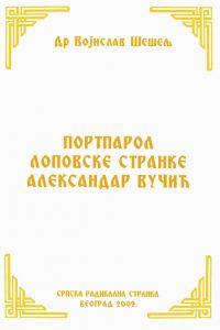 ПОРТПАРОЛ ЛОПОВСКЕ СТРАНКЕ АЛЕКСАНДАР ВУЧИЋ
