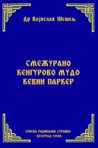 СМЕЖУРАНО КЕНГУРОВО МУДО КЕВИН ПАРКЕР